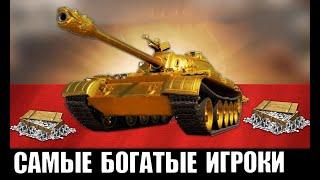 3 МИЛЛИОНЕРА НА ЗОЛОТОМ Type 59! САМЫЕ БОГАТЫЕ ИГРОКИ World of Tanks
