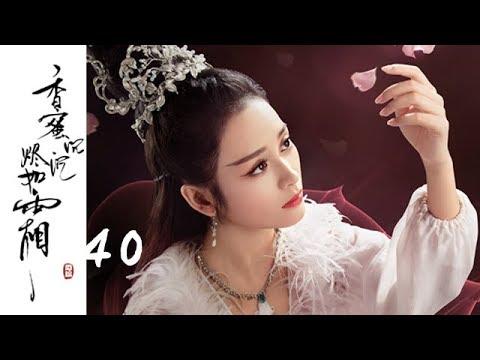 【香蜜沉沉烬如霜】Ashes of Love——40(杨紫、邓伦领衔主演的古装神话剧)
