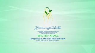 Мастер-класс Татаринцева А.М., учителя математики ГБОУ