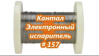Кантал. Кантал купить. Электронный испаритель  / Cantal. Cantal buy. Electronic vaporizer # 157(, 2015-10-06T10:59:06.000Z)