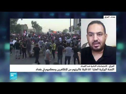 كيف تلقى الشارع العراقي التقرير حول الانتهاكات بحق المتظاهرين؟  - نشر قبل 2 ساعة