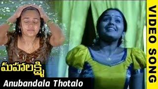 mahalakshmi-movie-song---anubandhala-thotalo-song