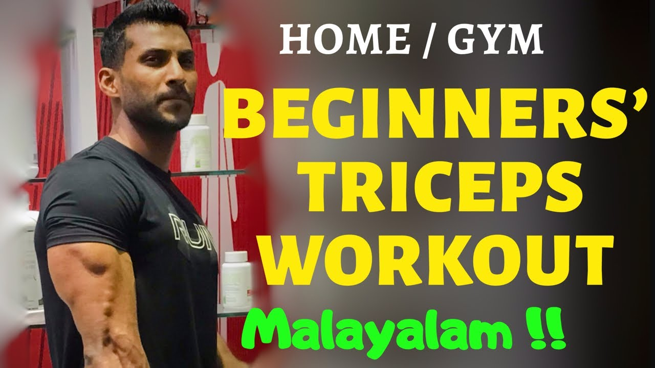 Beginners triceps workout malayalam dumbbell triceps workout