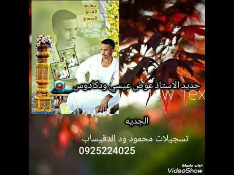 جديد الفنان عوض الله عيسي ودكادوس الجديه تسجيلات محمود ود الدقيساب0925224025 Youtube