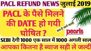 Pacl refund की Date हुई घोषित जाने अभी, Pacl latest news, pacl news, the zero rajasthan