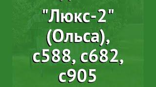 Качели садовые Люкс-2 (Ольса), с588, с682, с905 обзор Люкс-2 производитель OLSA (Беларусь)