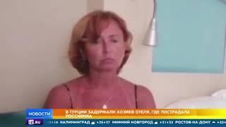 Задержаны хозяева турецкого отеля, где пострадала 12-летняя россиянка