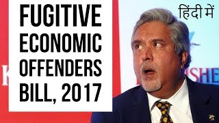 Fugitive Economic Offenders Bill, 2017 for economic offenders and defaulters - UPSC/IAS/SSC/IBPS