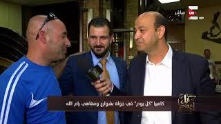 كل يوم - عمرو اديب بكاميرا كل يوم فى جولة بشوارع ومقاهي رام الله