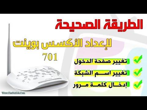 شرح كيفية ضبط اعدادات الاكسس بوينت Tp Link Tlwa701nd