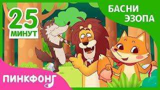 Интересные Животные Рассказы Сборник Басни Эзопа Пинкфонг Рассказы для детей