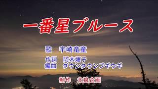 宇崎竜童 - 一番星ブルース