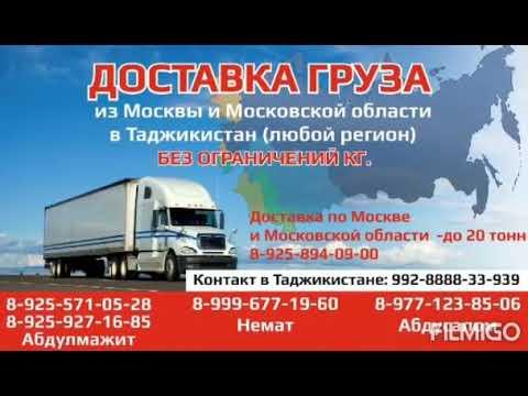 Грузоперевозки Москва Таджикистан