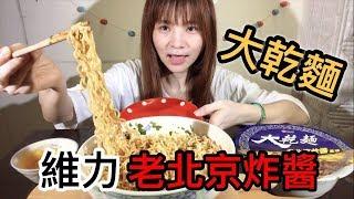 來吃 維力大乾麵 老北京炸醬風味 吃播 eating show
