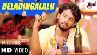 "Charlie| ""BELADINGALALU"" | Feat.Krishna,Vishali Deepak, Milana Nagraj | New Kannada"