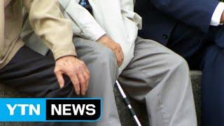 노인 기준연령 65세→70세?…얻는 것과 잃는 것 / YTN