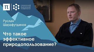 Использование природных ресурсов Арктики — Руслан Шарафутдинов / ПостНаука