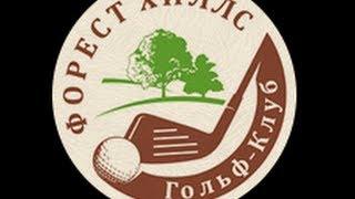 Урок по гольфу №3 - Паттинг (Грин, Этикет)