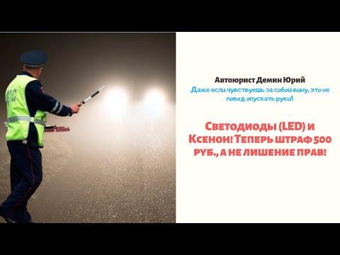 СВЕТОДИОДЫ! КСЕНОН! Штраф 500 рублей, а НЕ ЛИШЕНИЕ ПРАВ!