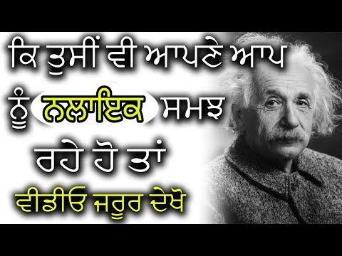 If You Think Of Yourself As  Unlucky, Then Watch This Video. Je Tusi Apne Aap Nu Nalaik Smajh Rhe O