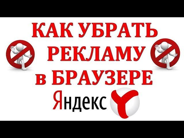Как Убрать Рекламу в Яндекс Браузере в 2018