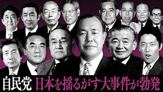 【自民党抗争史】第2話〜日本を揺るがす大事件が次々勃発