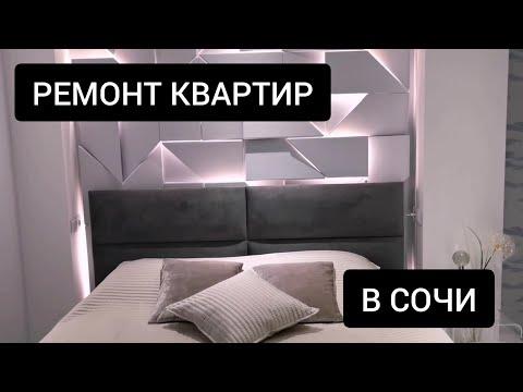 РЕМОНТ КВАРТИР В СОЧИ / ЛУЧШИЙ ДИЗАЙНЕРСКИЙ РЕМОНТ В ОДНОКОМНАТНОЙ КВАРТИРЕ