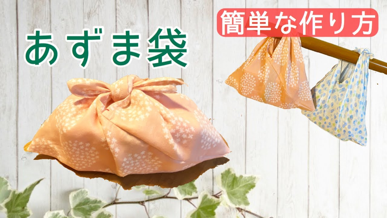 あずま袋(一枚仕立て)の簡単な作り方