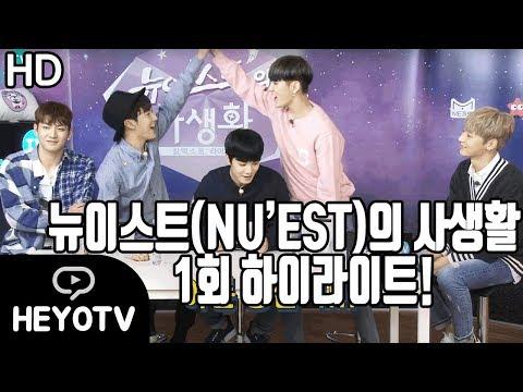 뉴이스트의 사생활 1회 - Private life of NU'EST EP 01 l Highlight @해요TV
