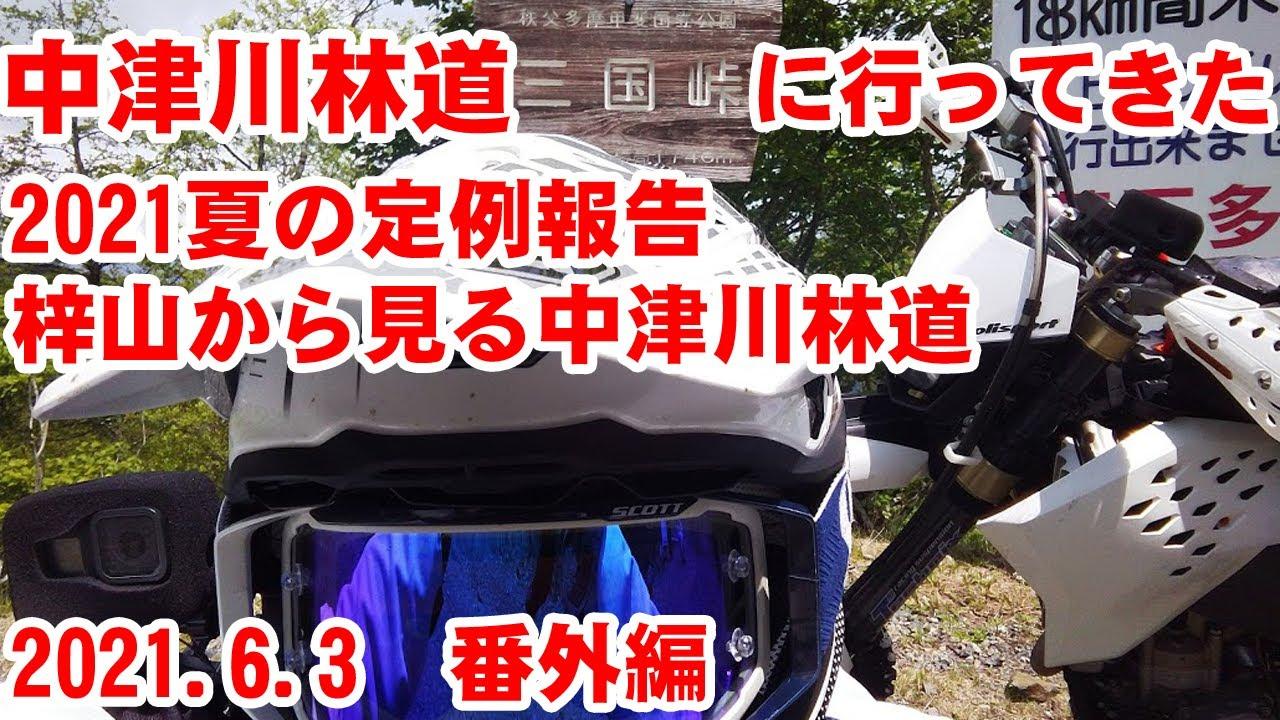 【夏の定例報告】中津川林道の三国峠まで行ってみた!【梓山線より】