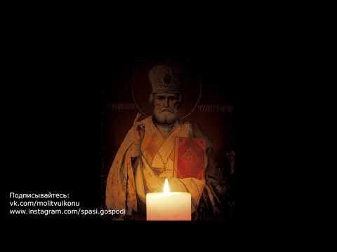 Молитва, что бы выйти замуж Николаю Чудотворцу