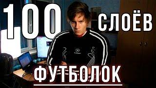 100 СЛОЁВ ФУТБОЛОК! CHALLENGE