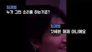 [GOT7갓세븐]JB 인스타라이브 임재범 피셜!