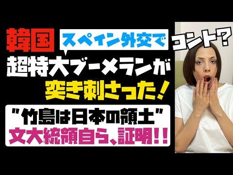 韓国、スペイン外交で超特大ブーメランが突き刺さった!文大統領自ら「竹島は日本の領土」と証明してしまった。韓国は勉強不足なことが露呈....