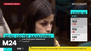 СК отказался переквалифицировать дело сестер Хачатурян - Москва 24