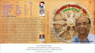 BHOR HAI BACHPAN Karaoke Track with Lyrics
