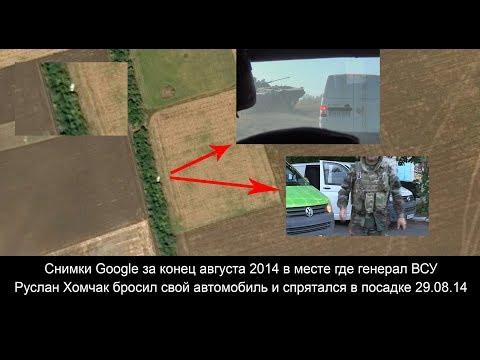 Нашлась машина генерала Хомчака. Фото спутников США