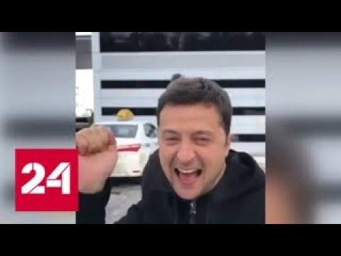 Видео с танцующим для Коломойского Зеленским: на Украине началась война компроматов - Россия 24
