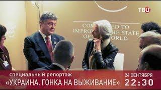 Украина. Гонка на выживание. Специальный репортаж. Анонс