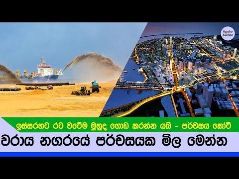 කොළඹ වරාය නගරයේ පර්චසයක මිල මෙන්න – Colombo Port City Project