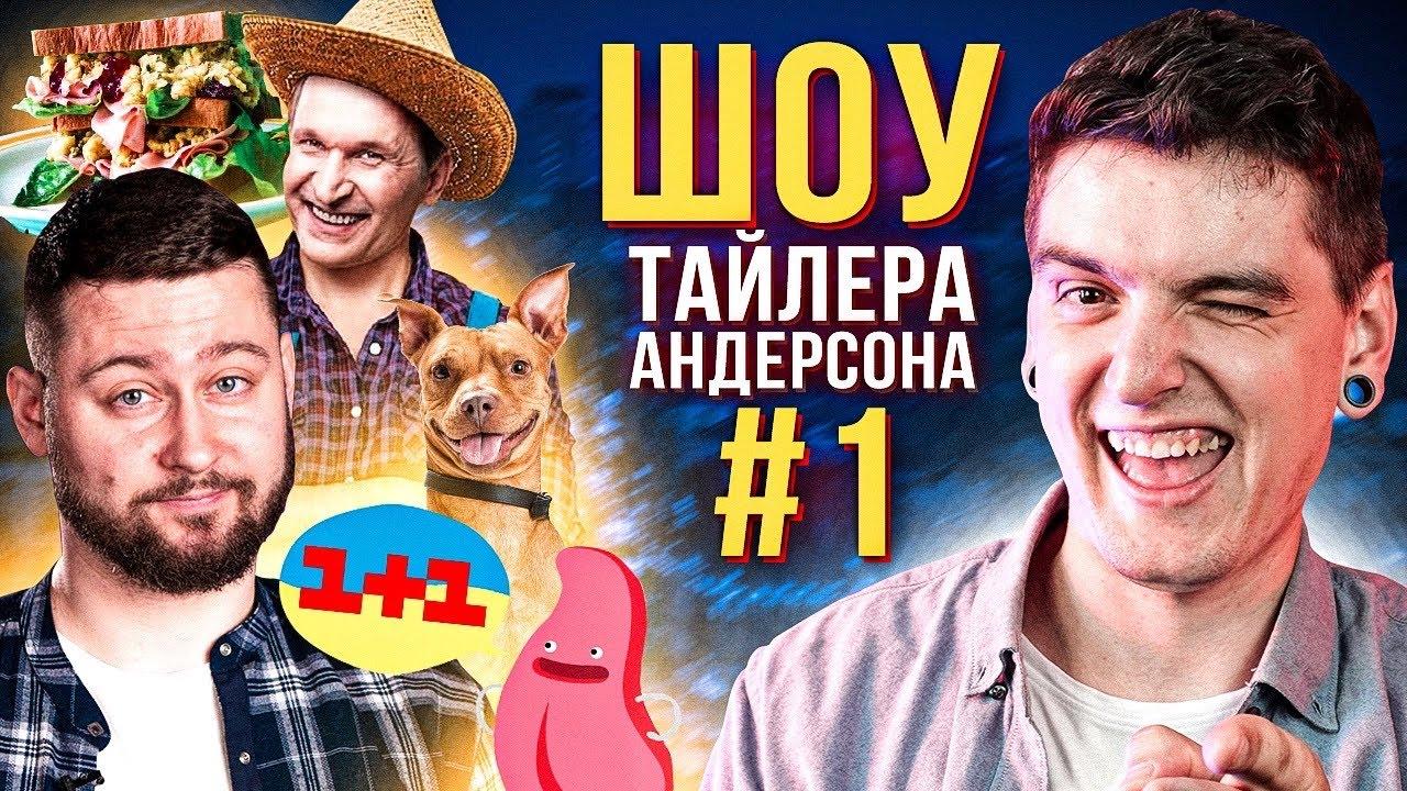 ШОУ ТАЙЛЕРА АНДЕРСОНА #1:Клятий Раціоналіст, Свати українською на 1+1, Олімпійські ігри, Фільм Пульс