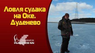 Зимняя рыбалка на Оке с другом 2018 03 10