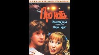 Про кота... (ТВ) (1985)