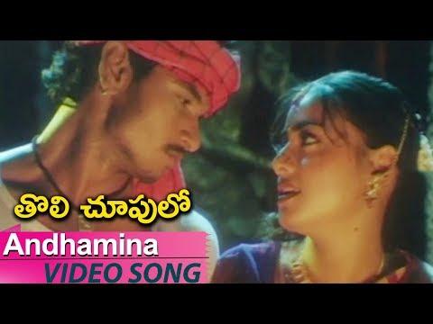 Andhamina Chinnadanni Video Song | Tholi Chupullo | 2018 Telugu Latest Movies | Telugu Movie Talkies thumbnail