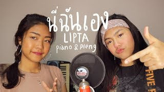 นี่ฉันเอง - Lipta Feat. Kob Flat Boy [ Cover by Piano&Pleng ]