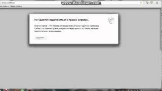 что делать если интернет работает а браузер выдаёт ошибку прокси сервера(краткая помощь по инету., 2014-07-05T10:36:08.000Z)