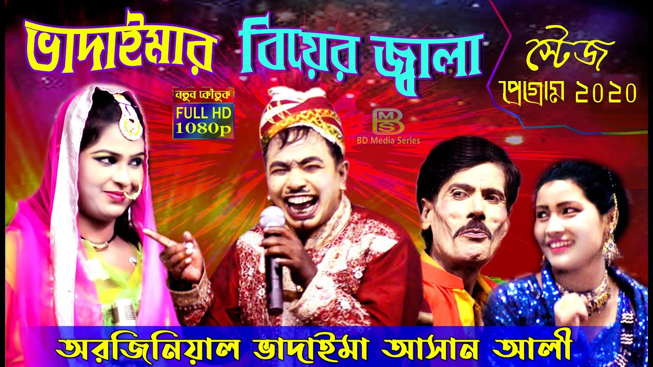 অরিজিনাল ভাদাইমা আসান আলীর চরম হাসির কৌতুক 2020   vadaima natok   bangla comedy natok   Rongo Moncho