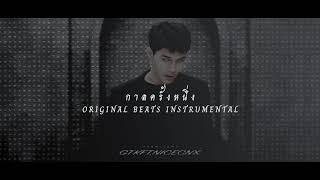 gtk-กาลครั้งหนึ่ง-ft-nicecnx-x-shanoc-q-instrumental