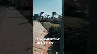 ALBATROS AQUA PARK 5 Подробный обзор отеля пляжа и ресторана