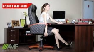 Кожаное офисное кресло Галант Элит от amf.com.ua(, 2016-07-21T18:57:38.000Z)